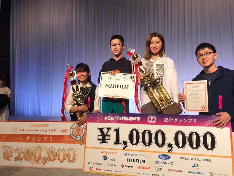 高校生のためのメディア「校外プログラム大全」がグランプリ受賞!