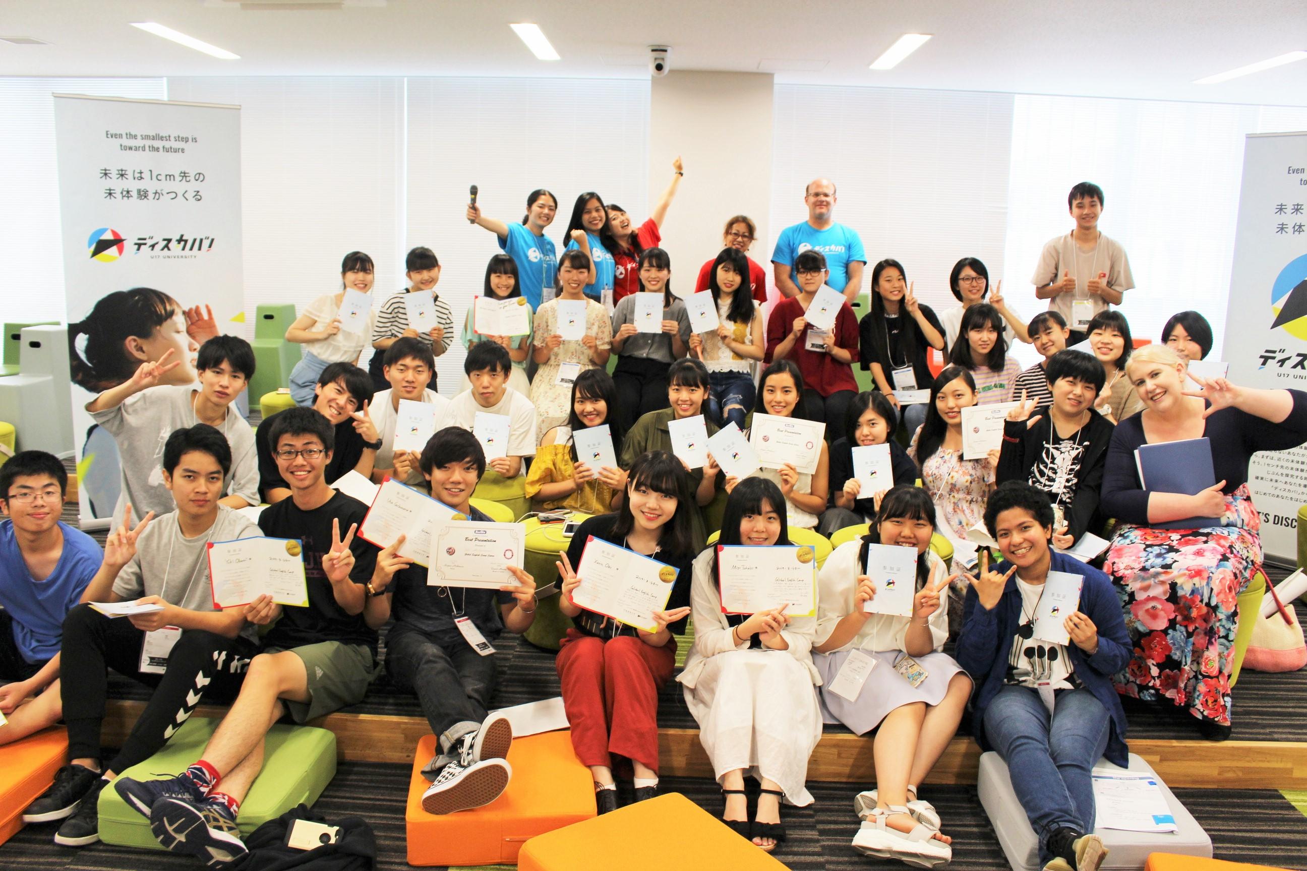 【NEWS】高校生1,002人が参加!ディスカバの夏