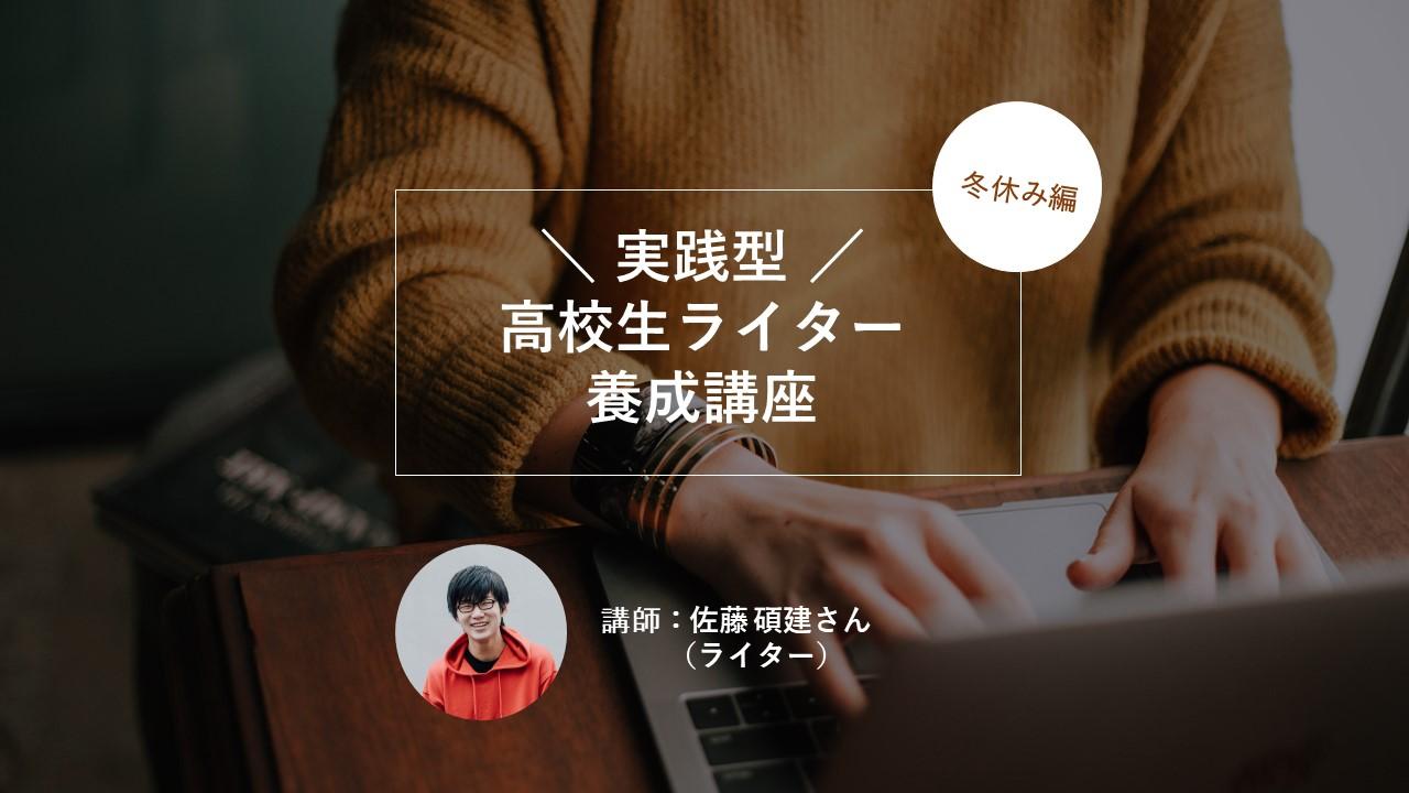 【NEWS】冬休みプログラム第一弾 2日間でライティング能力を身につけよう!