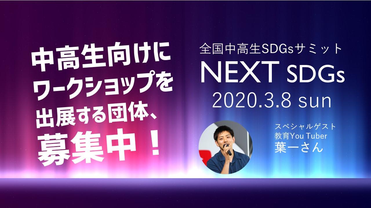 「SDGsをテーマにしたワークショップ」実施団体を募集します!(1/25土曜〆切)