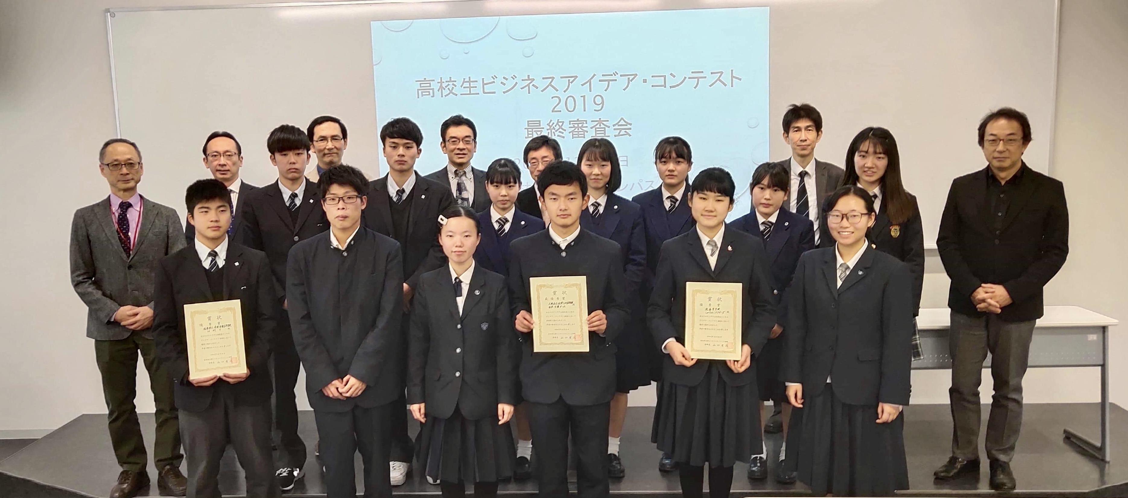 <高校生ビジネスアイデア・コンテスト2019>が開催されました。