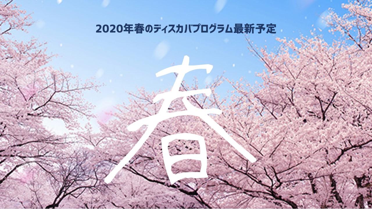 【NEWS】春休みは10分野のプログラムを開催!(2/29早割〆切)