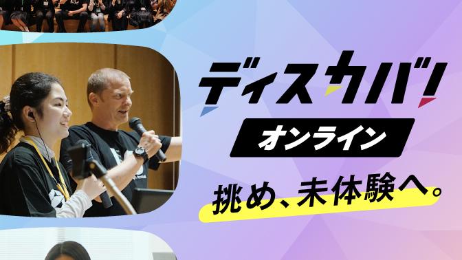 ディスカバ・オンライン開催中!