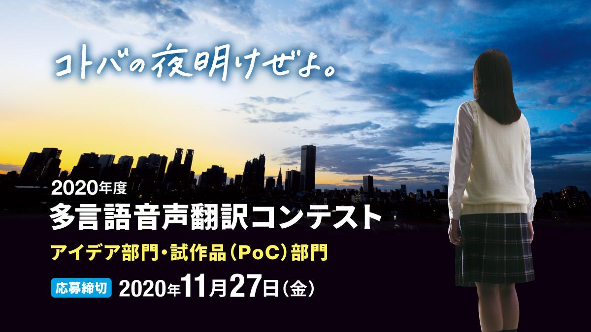 【応募受付中】総務省・NICT「2020年度 多言語音声翻訳コンテスト」× ディスカバ!