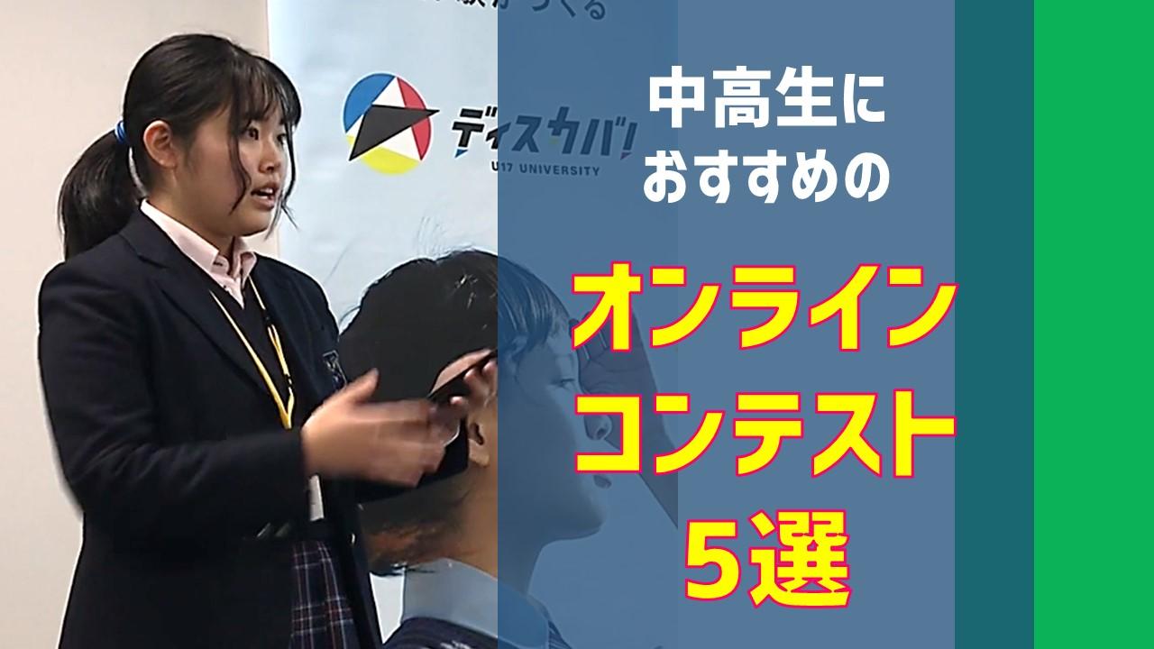 【2020冬】中高生におすすめしたいオンラインコンテスト5選