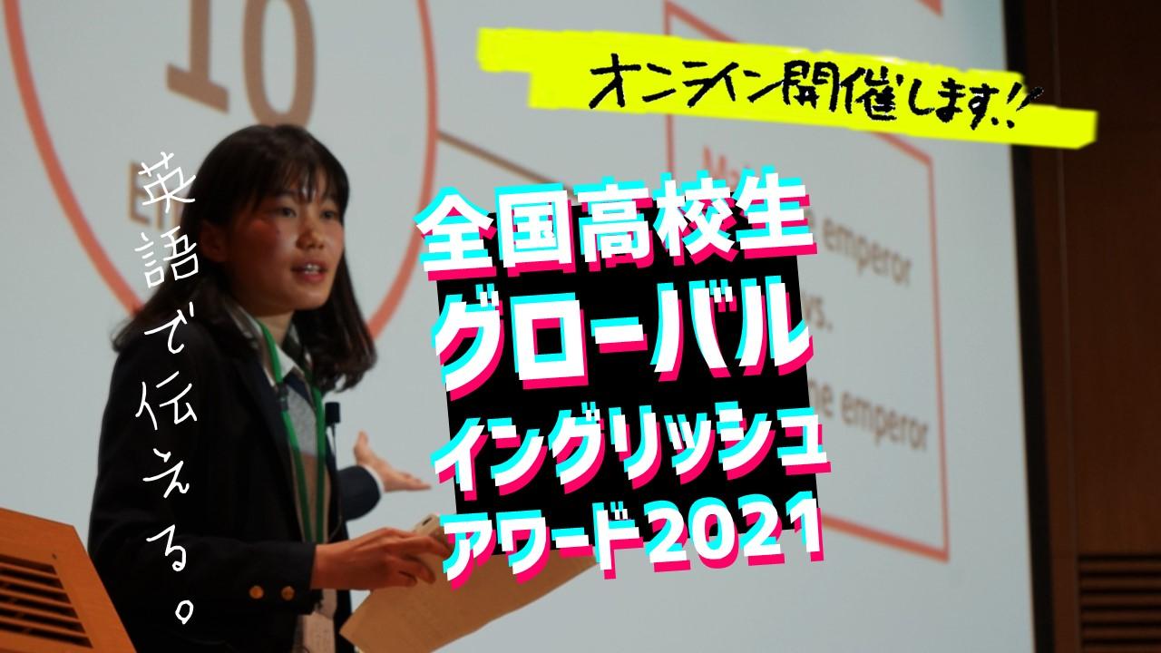 2/14(日)オンライン開催決定!全国高校生グローバルイングリッシュアワード2021