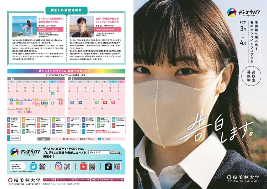 【公開】ディスカバ2021春パンフレット
