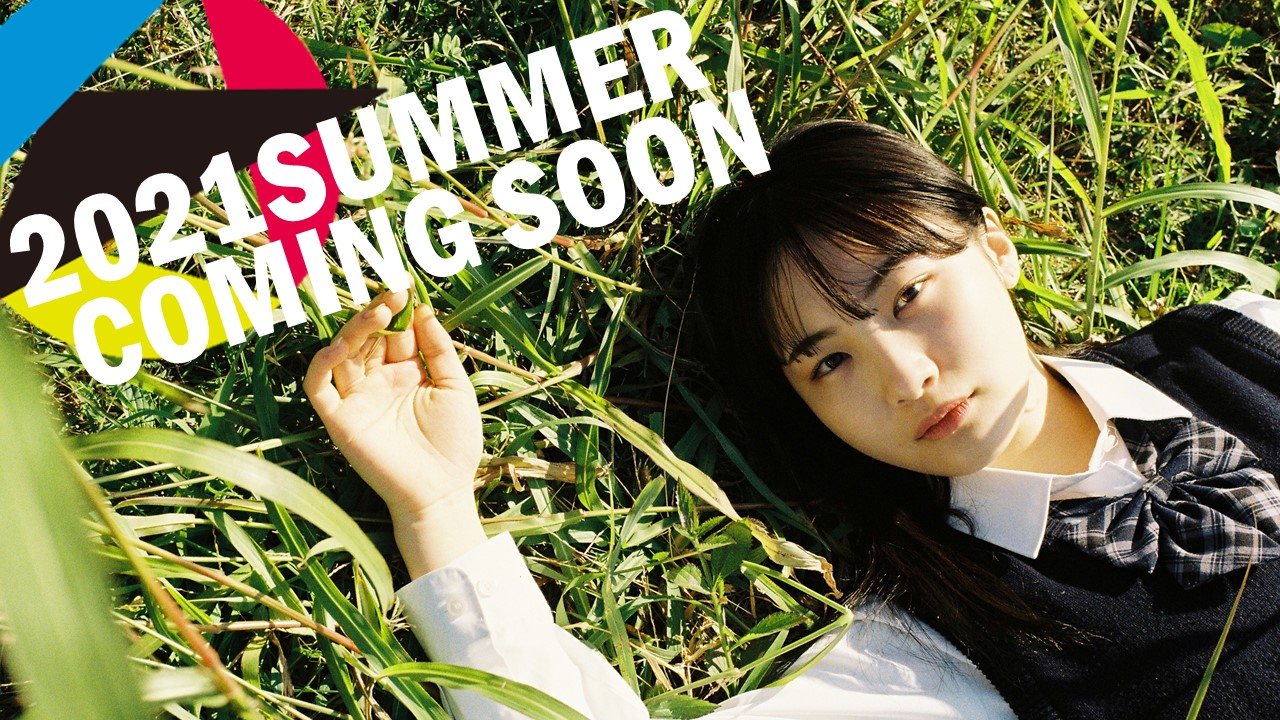 【予告】2021年度夏季プログラム