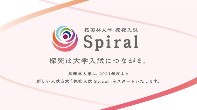 桜美林大学が「探究入試Spiral」を開始