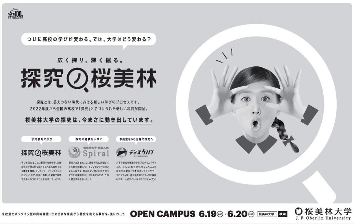3日連続!朝日新聞に広告掲載