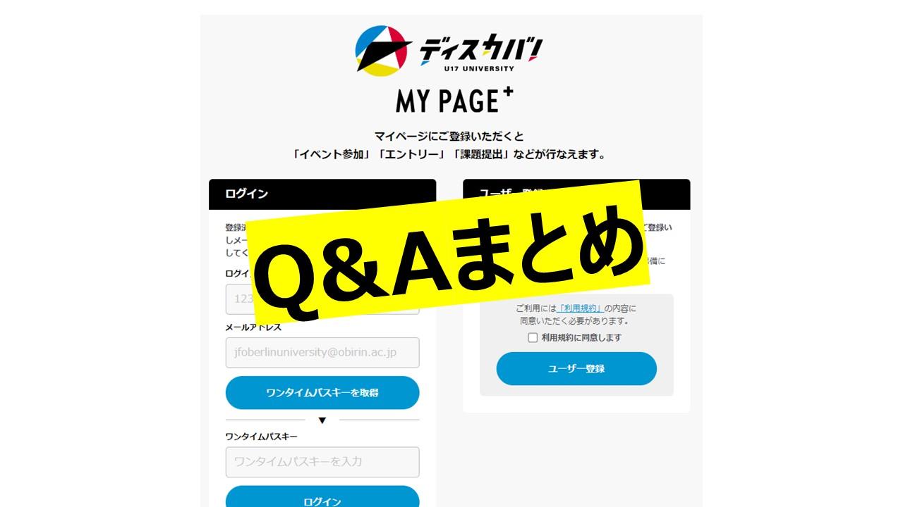 MY PAGE+「よくある質問」