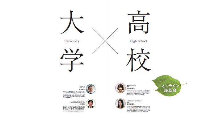 【メディア掲載】高原部長の座談会がリクルート「キャリアガイダンス」に掲載